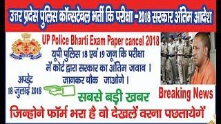 UP POLICE EXAM PAPER, BREAKING NEWS हाई कोर्ट का अंतिम फैसला