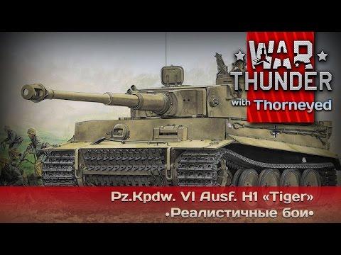 War Thunder | Pz.VI «Tiger» H1 — мечта оленя-немцефила!