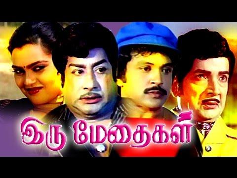 Tamil Full Movie Iru Methaigal  | Prabhu,Silksmitha | Tamil Movies 2014 Full Movie New Releases