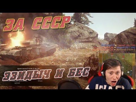 Как Бес с Эзидычем за СССР воевали... War Thunder 18+