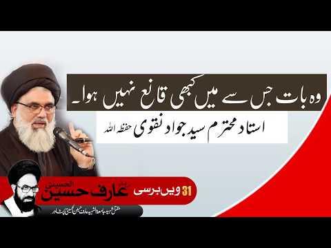 "Aik baat jis se mai kabhi ""Qaane"" nhi hua || Ustad e Mohtaram Syed Jawad Naqvi"
