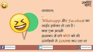 सोशल मीडिया जोक्स |Jokes in Hindi -557|समाचार नामा