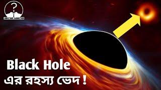 মানব ইতিহাসের সব চেয়ে বিস্ময়কর আবিষ্কার! আমরা দেখলাম প্রথম ব্ল্যাক হোল এর ছবি। Black Hole Picture 😱