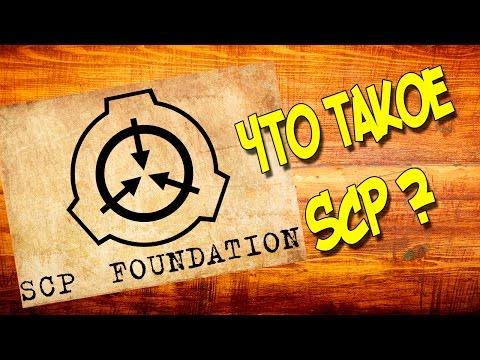 Что такое SCP?