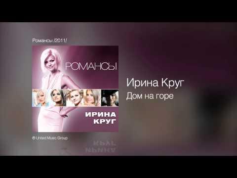 Ирина Круг - Дом на горе - Романсы /2011/