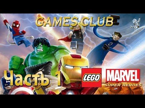 Прохождение игры Lego Marvel Super Heroes часть 1