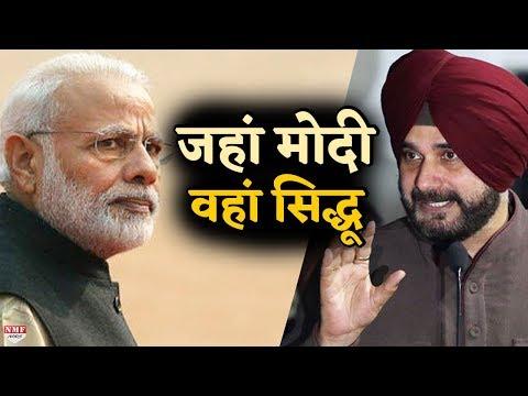 MP में जहां Modi करेंगे प्रचार, वहां कांग्रेस नेता Siddhu की बढ़ी डिमांड