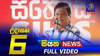 Siyatha News | 06.00 AM | 26 – 07 – 2021