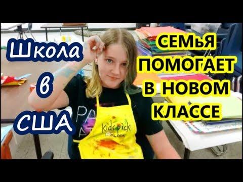 ВСЯ СЕМьЯ ПОМОГАЕТ В НОВОМ КЛАССЕ. Школа в США. Valentina OK LifeinUSA (жизнь в США)