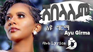 New Ethiopian Music 2020 Dallol Lyrics HD Ethiopian Music: Ayu Girma-Shebelalem