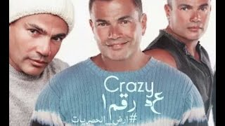 Download Amr Diab collection 3 كوكتيل أغانى حزينة 3Gp Mp4