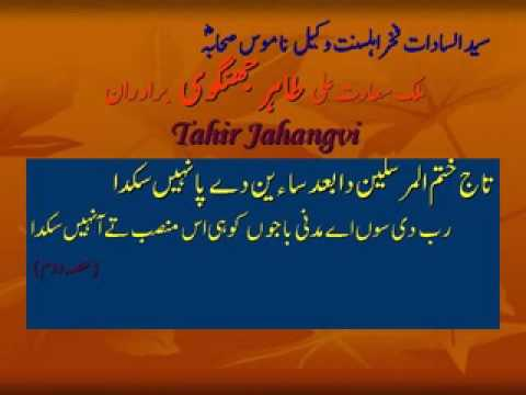 Beautiful Naat On Khatme Nabuwat By Tahir Jhangvi   Taj Khatam Ul Mursalin Part 2 video