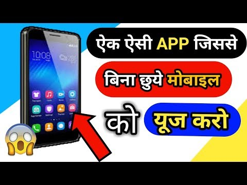 Android Mobile Hidden Secret trick 2018? Best Android apps 2017 | Gravity scroll | technical review