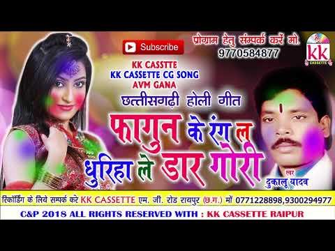 दुकालू यादव-Cg Holi Song-Fagun Ke Rang La Dhuriha-Dukalu Yadav-New Chhatttisgarhi Geet HD Video 2018