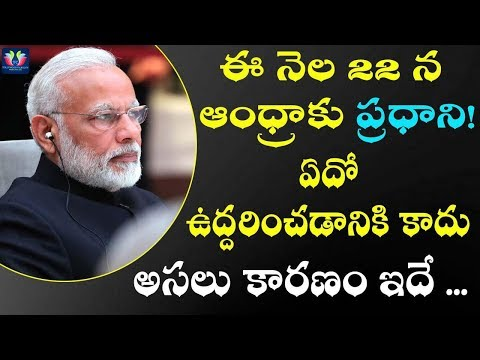 Narendra Modi Tour To Andhra Pradesh On 22nd June | Sriharikota | Political Updates | TFC News
