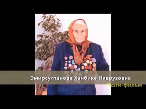 Фильм ЛЕЗГИНЫ ГЕРОИ ВОВ Часть 2
