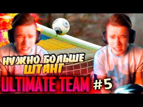 НУЖНО БОЛЬШЕ ШТАНГ ✪ FIFA 16 ✪ ULTIMATE TEAM ✪ [#5]