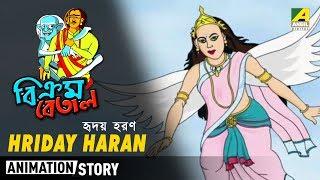 Vikram Betal | Hridoy Horon | Bangla Cartoon Video