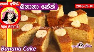 Sri lankan Style Kolikuttu cake