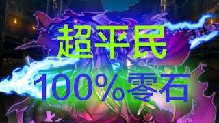 Download Lagu 神魔之塔 - 八腳馬騎士(地獄級)!超平民隊100%零石!送魔法石第十四彈! Gratis STAFABAND