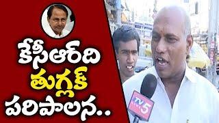 కేసీఆర్ తుగ్లక్ పరిపాలనలా..! | Public Response on Telangana Elections 2018 | Praja Dhwani | TV5