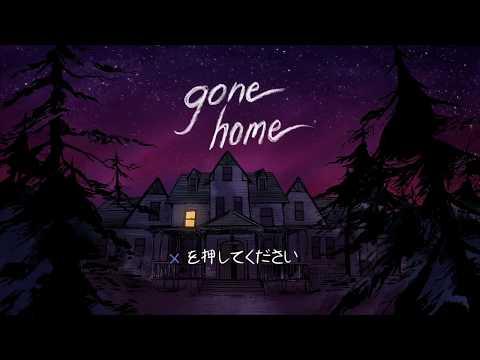 Gone Home #2  ブロードキャスト