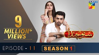 Suno Chanda Episode #11 HUM TV Drama 27 May 2018