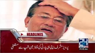 News Headlines | 1:00 PM | 22 June 2018 | 24 News HD