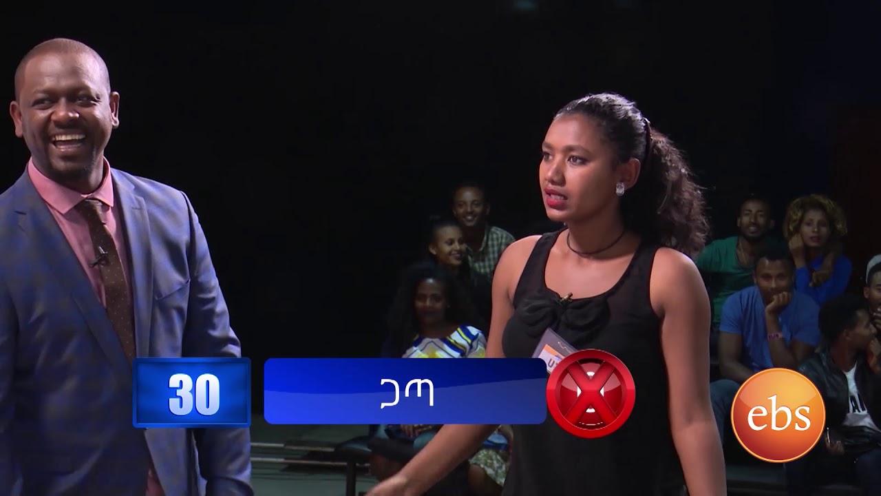 Yebetesebe Chewata Family Duell: የቤተሰብ ጨዋታ አስቂኝና አዝናኝ ትዕይንቶች
