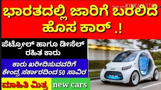 upcoming electric cars in india 2019-2020/maruti waganr electric car lanchead date and specifi