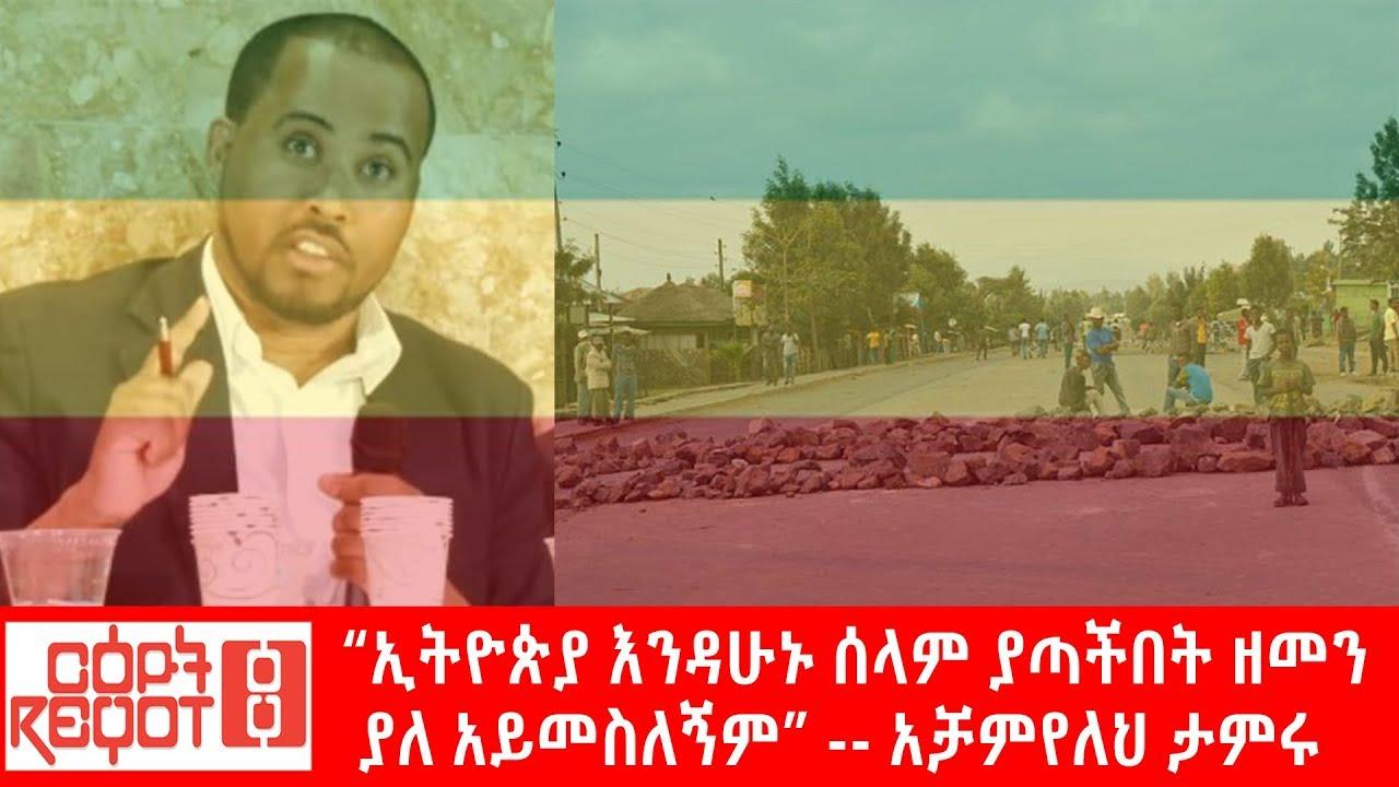 Reyot Interview With Achamyeleh Tamiru