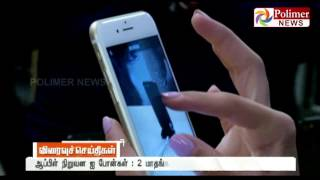 Apple to start manufacture Units of iphones in India within 2 months | Polimer Nrews