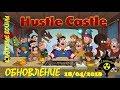 Клановые Войны в Hustle Castle. Обновление 18/04/2018.