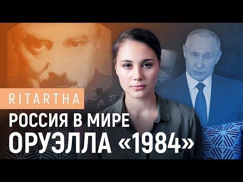 Россия в мире Оруэлла 1984