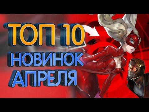 ТОП 10 Новинок апреля на PS4, Xbox one и ПК