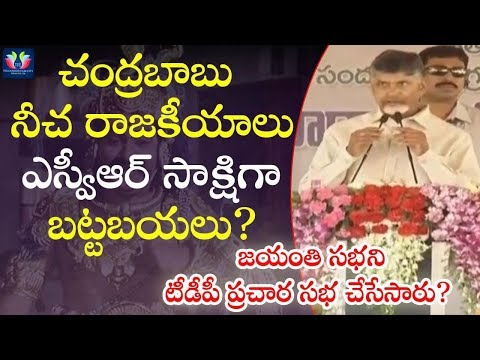 Chandrababu Naidu Miserable Politics In SVR Birth Anniversary | SV Ranga Rao | TFC News