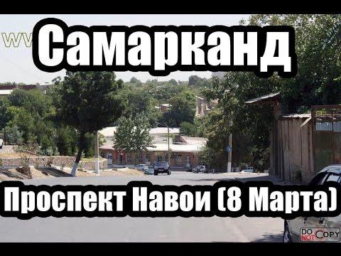Улицы Самарканда - проспект Навои
