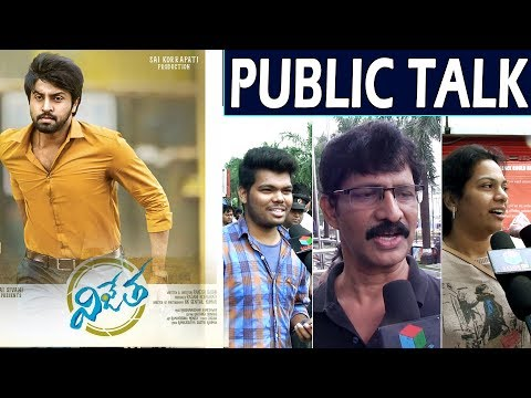 Vijetha Movie Public Talk | Kalyan Dhev | Malvika Nair | Latest Telugu 2018 Movie #Vijetha Review