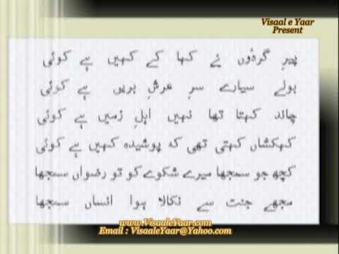 Shikwa Jawab Shikwa( Aziz Mian )part,4 .by Visaal video