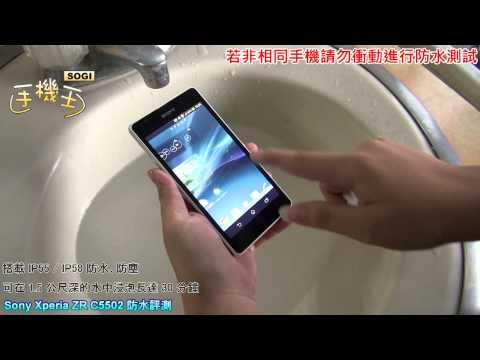 Sogi.com.tw手機王@Sony Xperia ZR C5502防水測試
