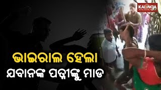Viral Video: Ex-Jawan's Wife beaten by youths, Police take no action | Kalinga TV