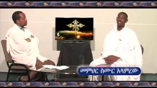 Ye Aabey Tsom 6gnaw Samnt -  Gebre here