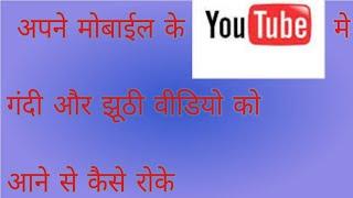 अपने youtube पर गंदी और झूठी वीडियो को आने से कैसे रोके