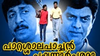 Paarassaala Paatchan Payyannoor Paramu | Malayalam Comedy Movie HD