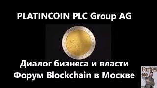PLATINCOIN PLC Group AG. Диалог бизнеса и власти. Форум Blockchain в Москве 13.04.2017