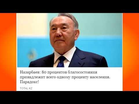 Назарбаев: 80 процентов благосостояния принадлежит одному проценту населения