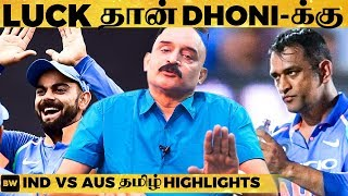 Australia-வை Adchithooku! - India ஓட ஓட விரட்டியது எப்படி?  | India vs Aus ODI Highlights | Bosskey