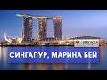 Сингапур! ТРИП ПО АЗИИ || Отель Марина Бэй|| STREKOZA Travel