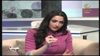 #برنامج_سيدتي يفتح ملف التحرش الجنسي في السعودية!