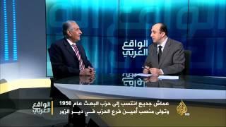 الواقع العربي-مآلات حزب البعث العربي الاشتراكي بسوريا